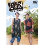 DVD)「俺旅。〜ベトナム〜」〜チャレンジ編〜平野良×玉城裕規 (TCED-3355)
