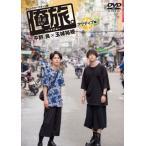 DVD)「俺旅。〜ベトナム〜」〜アクティブ編〜平野良×玉城裕規 (TCED-3356)