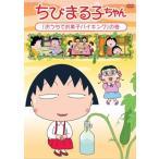 DVD)ちびまる子ちゃん「おうちでお菓子バイキング」の巻 (PCBP-12328)