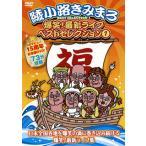 DVD)綾小路きみまろ/爆笑!最新ライブ ベストセレクション(1) (TEBE-36228)