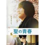 DVD)聖(さとし)の青春('16KADOKAWA/日本映画投資/朝日新聞社/電通/WOWOW/RIKI (DABA-5139)