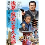 DVD)浅草・筑波の喜久次郎 浅草六区を創った筑波人('16筑波映像制作) (HPBR-129)