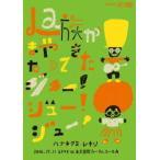 DVD)ハナレグミ・レキシ/La族がまたやって来た,ジュー!ジュー!ジュー!〈2枚組〉 (VIBL-843)
