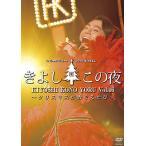 DVD)氷川きよし/スペシャルコンサート2016 きよしこの夜 Vol.16〜クリスマスがめぐるたび〜 (COBA-6944)