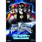 DVD)パワーレンジャー 映画版 吹替版('95米) (DSTD-20003)