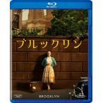 Blu-ray)ブルックリン('15アイルランド/英/カナダ) (FXXJC-65184)