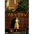 DVD)ブルックリン('15アイルランド/英/カナダ) (FXBNG-65184)
