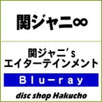 Blu-ray)関ジャニ∞/関ジャニ'sエイターテインメント〈2枚組〉 (JAXA-5038)