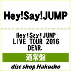 DVD)Hey!Say!JUMP/Hey!Say!JUMP LIVE TOUR 2016 DEAR.(通 (JABA-5176)