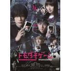 DVD)トモダチゲーム (KIBF-1487)