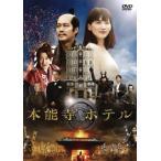DVD)本能寺ホテル スタンダード・エディション('17フジテレビジョン/東宝/ホリプロ) (PCBC-52566)