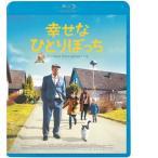 Blu-ray)幸せなひとりぼっち('15スウェーデン) (PCXE-50760)