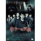 DVD)ホラーの天使('16読売テレビ/KATSU-do) (YRBN-91137)