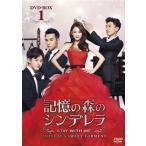 DVD)記憶の森のシンデレラ〜STAY WITH ME〜 DVD-BOX1〈6枚組〉 (PCBP-62241)