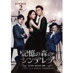 DVD)記憶の森のシンデレラ〜STAY WITH ME〜 DVD-BOX2〈7枚組〉 (PCBP-62242)