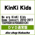 DVD)KinKi Kids/We are KinKi Kids Dome Concert 2016-2 (JEBN-246)