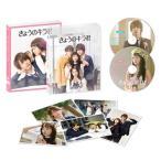 Blu-ray)きょうのキラ君 スペシャル・エディション('17関西テレビ放送/博報堂DYミュージック&ピクチャ (PCXE-50762)