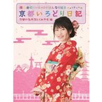Blu-ray)横山由依(AKB48)がはんなり巡る 京都いろどり日記 第1巻「京都の名所 見とくれやす」編 (SSXX-22)