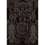 DVD)水曜日のダウンタウン(8) (YRBN-91145)