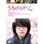 DVD)3月のライオン[後編](通常版)('17アスミッ...