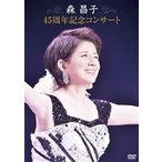 DVD)森昌子/45周年コンサート 爆笑!昭和お茶の間劇場2 (KIBM-682)