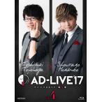 AD-LIVE2017 第4巻 豊永利行 森久保祥太郎  初回仕様限定版   Blu-ray