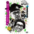 DVD)ダウンタウンのガキの使いやあらへんで!! □ダウンタウン結成35年記念 永久保存版(23)□絶対に笑って (YRBN-91177)