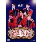 純烈祭  全員集合  DVD