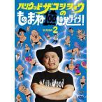 DVD)ハリウッドザコシショウ/ハリウッドザコシショウのものまね100連発ライブ!SEASON2 (SSBX-2637)