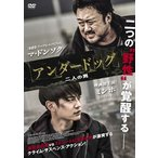 DVD)アンダードッグ 二人の男('16韓国)〈初回生産限定〉(初回出荷限定) (TADL-81252)