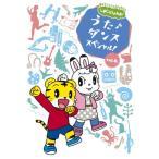 DVD)しまじろうのわお!うた♪ダンススペシャル!vol.6 (MHBW-475)