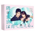DVD)隣の家族は青く見える DVD-BOX〈5枚組〉 (TCED-4024)