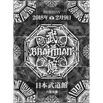 Blu-ray)BRAHMAN/「八面玲瓏」日本武道館 (TFXQ-78160)