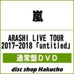 DVD)嵐/ARASHI LIVE TOUR 2017-2018「untitled」〈2枚組〉(通常盤) (JABA-5306)