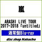 Blu-ray)嵐/ARASHI LIVE TOUR 2017-2018「untitled」(通常盤) (JAXA-5067)