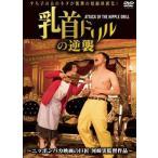 DVD)乳首ドリルの逆襲〜ATTACK OF THE NIPPLE DRILL〜 (YRBN-91219)