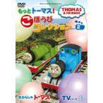 きかんしゃトーマス TVシリーズ15 もっときかんしゃトーマス  ごほうびコレクション2  DVD