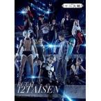 DVD)舞台 十二大戦〈2枚組〉 (EYBA-11659) (初回仕様)