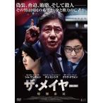 DVD)ザ・メイヤー 特別市民('17韓国) (TCED-4074)