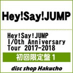 DVD)Hey!Say!JUMP/Hey!Say!JUMP I/Oth Anniversary Tour 201 (JABA-5312)