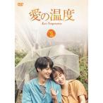 DVD)愛の温度 DVD-BOX2〈5枚組〉 (TCED-4035)