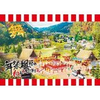 DVD)舞祭組/舞祭組村のわっと!驚く!第1笑〈初回盤・2枚組〉(初回出荷限定) (AVBD-92712)