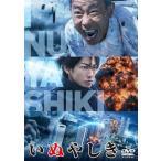 DVD)いぬやしき スタンダード・エディション('18映画
