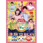 Yahoo!ディスクショップ白鳥 Yahoo!店DVD)NHKおかあさんといっしょ スペシャルステージ〜みんなでわくわくフェスティバル!!〜 (PCBK-50127)