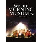 DVD)モーニング娘。'18/モーニング娘。誕生20周年記念コンサートツアー2018春〜We are MORNI (EPBE-5584)