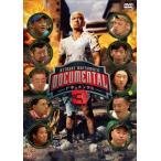 HITOSHI MATSUMOTO Presents ドキュメンタル シーズン3  DVD