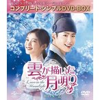 DVD)雲が描いた月明り BOX2 コンプリート・シンプルDVD-BOX〈期間限定生産・5枚組〉(期間限定出荷) (GNBF-5252)