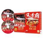 DVD)CARP2018熱き闘いの記録 V9特別記念版〜広島とともに〜〈2枚組〉 (RCCDVD-33)
