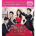 DVD)記憶の森のシンデレラ〜STAY WITH ME〜 コンパクトDVD-BOX1〈6枚組〉 (PCBP-62273)