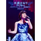DVD)水森かおり/メモリアルコンサート〜歌謡紀行〜2018.9.25〈2枚組〉 (TKBA-1270)